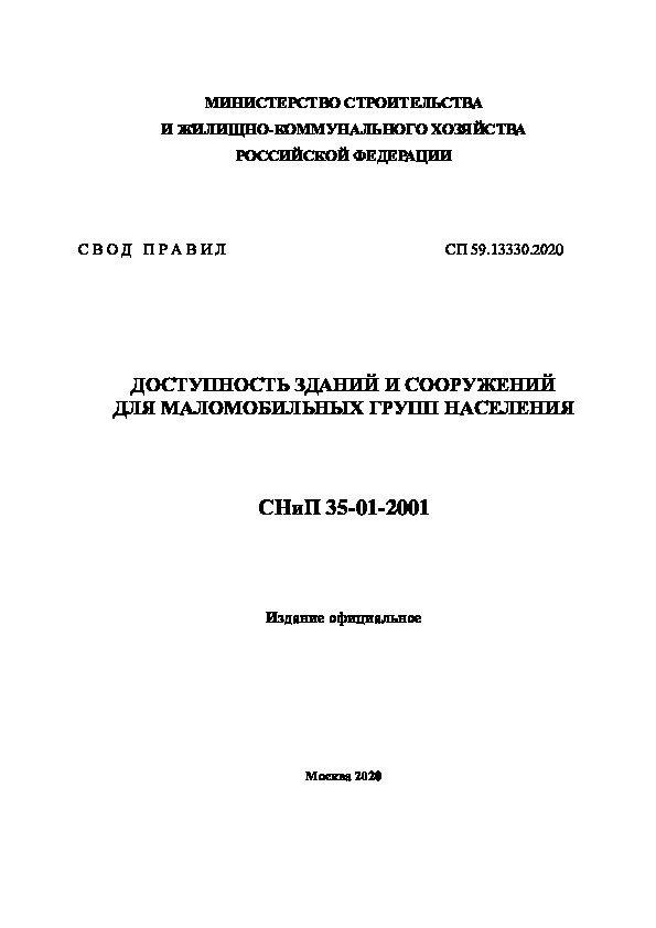 Утверждён новый СП 59.13330.2020 PDF